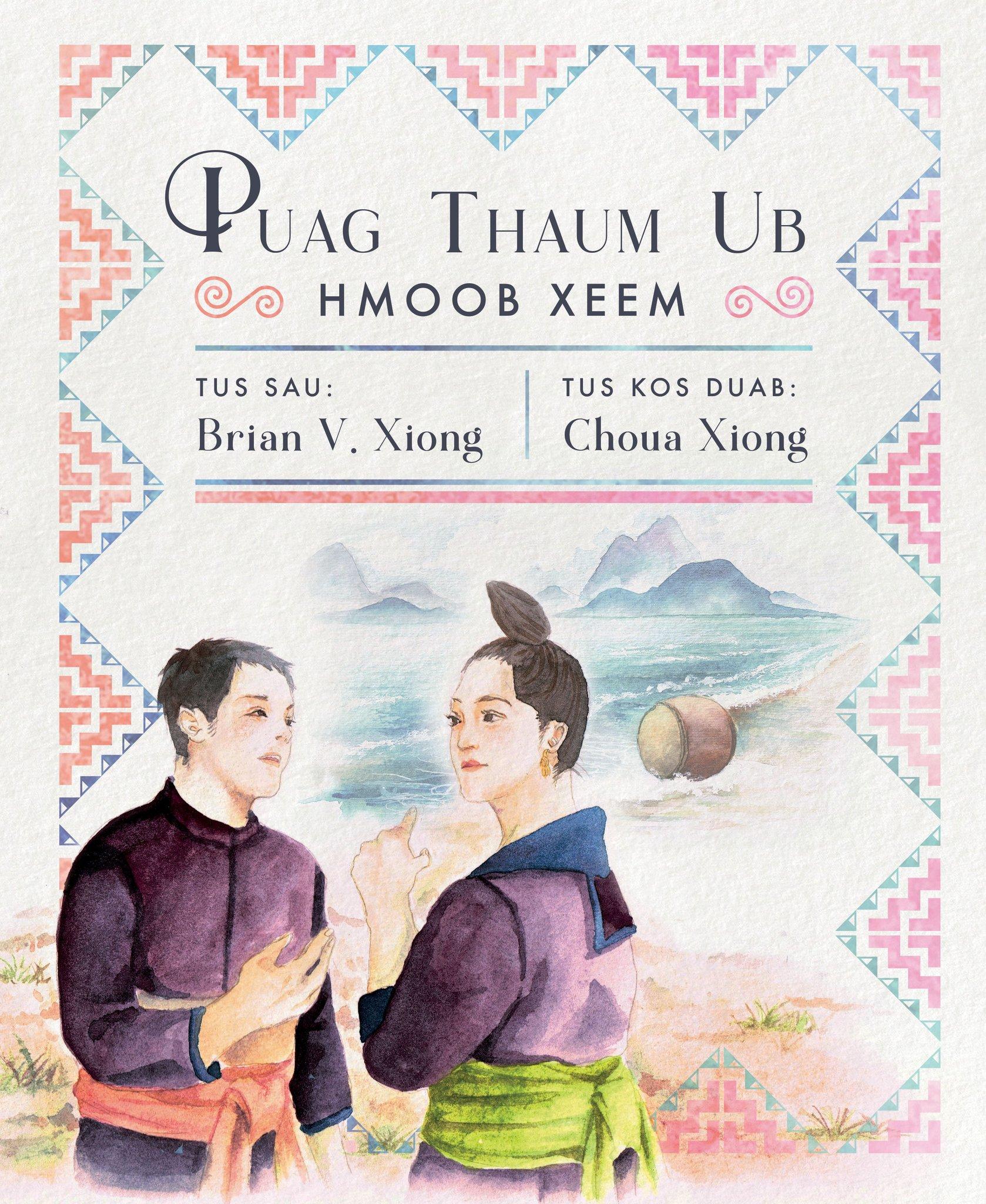 PuagThaumUb-Cover_1024x1024@2x